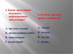 3. Какие простейшие вызывают инфекционные заболевания? А. эвглена зеленая Б.