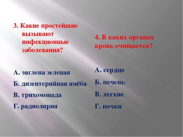 3. Какие простейшие вызывают инфекционные заболевания? А. эвглена зеленая Б....