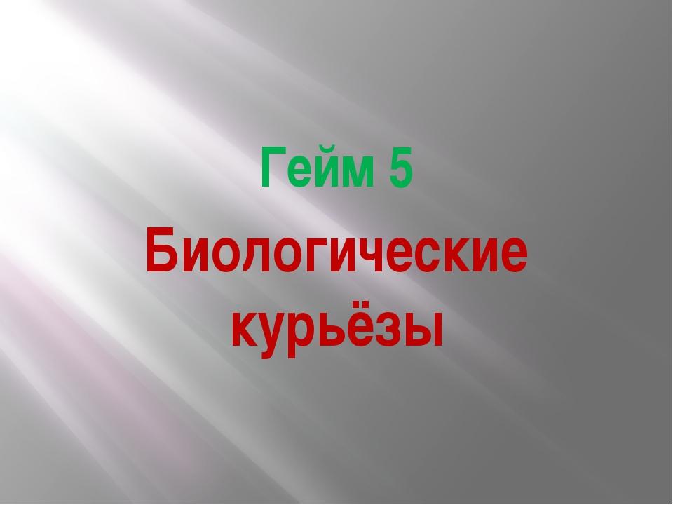 Гейм 5 Биологические курьёзы