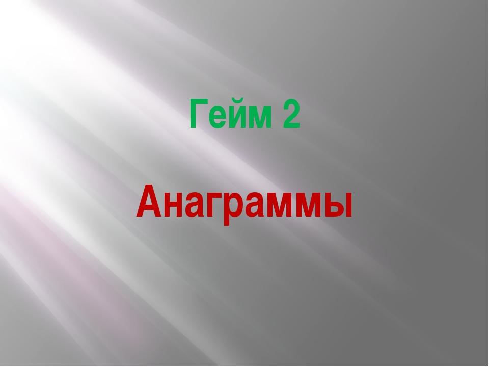 Гейм 2 Анаграммы