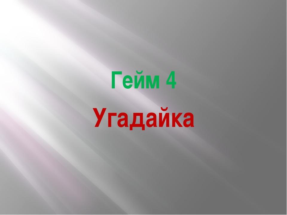 Гейм 4 Угадайка