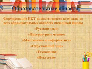 Образовательные области Формирование ИКТ-компетентности возможно во всех обра