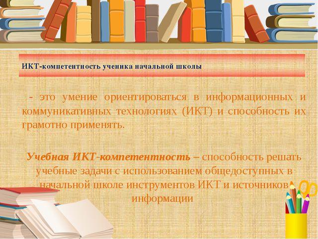 ИКТ-компетентность ученика начальной школы - это умение ориентироваться в ин...