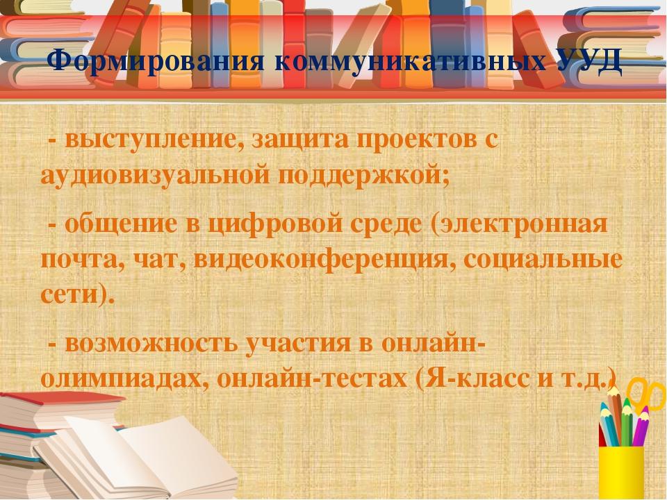 Формирования коммуникативных УУД - выступление, защита проектов с аудиовизуал...