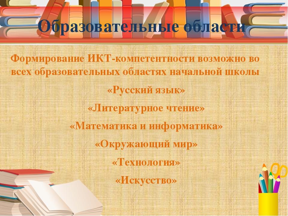 Образовательные области Формирование ИКТ-компетентности возможно во всех обра...