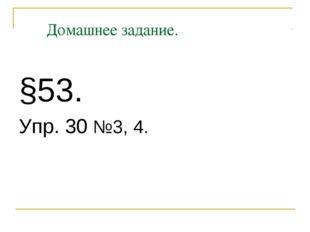 Домашнее задание. §53. Упр. 30 №3, 4.