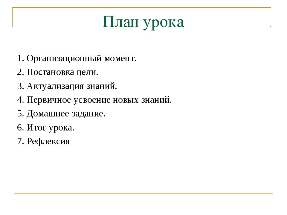 План урока 1. Организационный момент. 2. Постановка цели. 3. Актуализация зна...