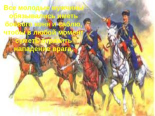 Все молодые мужчины обязывались иметь боевого коня и саблю, чтобы в любой мом