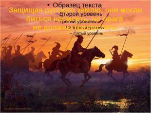 Защищая русскую землю, они могли биться насмерть, но врага не должны пропусти