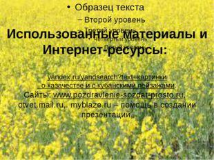 Использованные материалы и Интернет-ресурсы: yandex.ru/yandsearch?text=картин