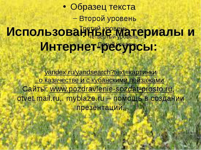 Использованные материалы и Интернет-ресурсы: yandex.ru/yandsearch?text=картин...