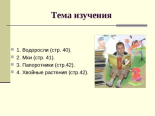 Тема изучения 1. Водоросли (стр. 40). 2. Мхи (стр. 41). 3. Папоротники (стр.4