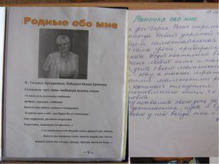 Родные обо мне Белозёрова Татьяна