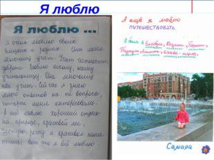 Я люблю Белозёрова Татьяна