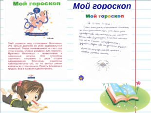 Мой гороскоп Белозёрова Татьяна