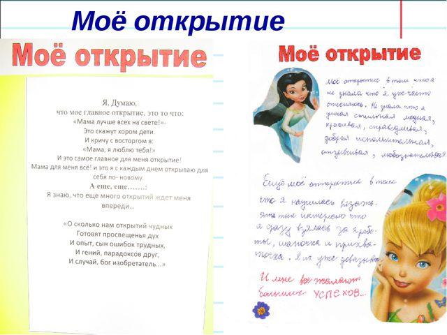 Моё открытие Белозёрова Татьяна
