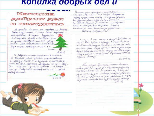 Копилка добрых дел и поступков Белозёрова Татьяна