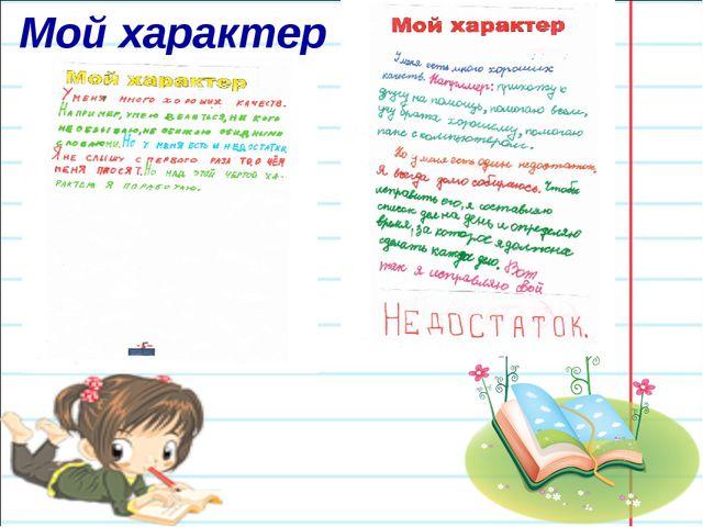 Мой характер Белозёрова Татьяна