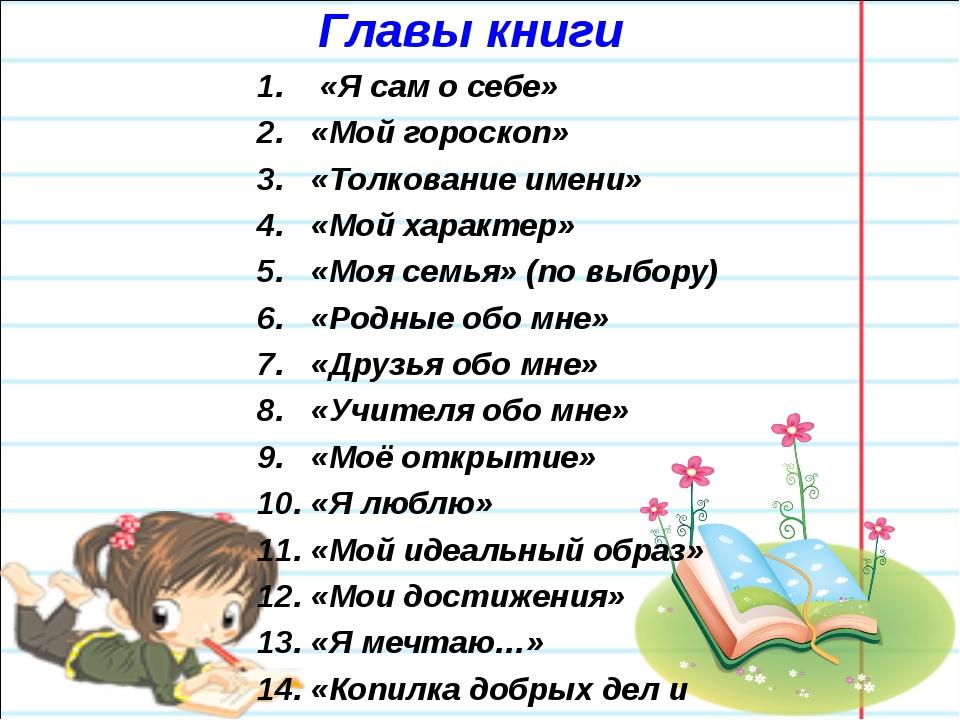 Главы книги «Я сам о себе» «Мой гороскоп» «Толкование имени» «Мой характер» «...
