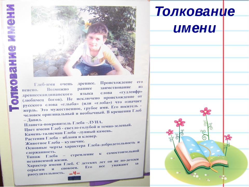 Толкование имени Белозёрова Татьяна