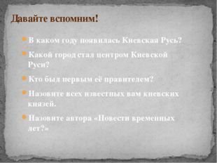 В каком году появилась Киевская Русь? Какой город стал центром Киевской Руси?