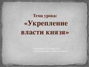 Подготовила: Хасанова А.В., учитель истории и обществознания Тема урока: «Укр