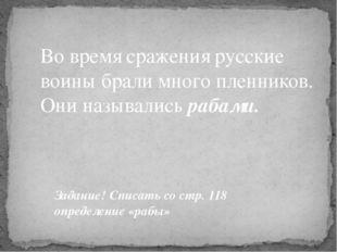 Во время сражения русские воины брали много пленников. Они назывались рабами.