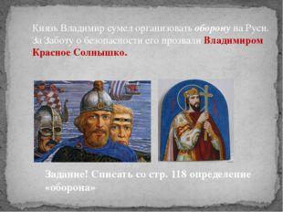 Князь Владимир сумел организовать оборону на Руси. За Заботу о безопасности е
