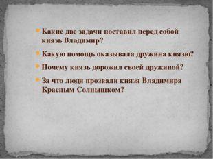 Какие две задачи поставил перед собой князь Владимир? Какую помощь оказывала
