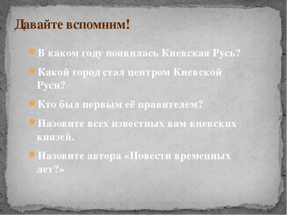 В каком году появилась Киевская Русь? Какой город стал центром Киевской Руси?...