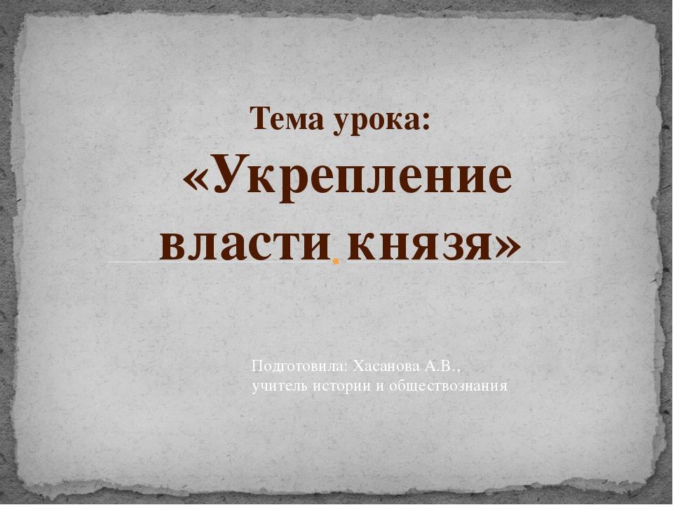 Подготовила: Хасанова А.В., учитель истории и обществознания Тема урока: «Укр...