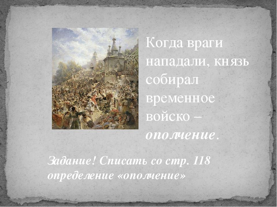Когда враги нападали, князь собирал временное войско – ополчение. Задание! Сп...