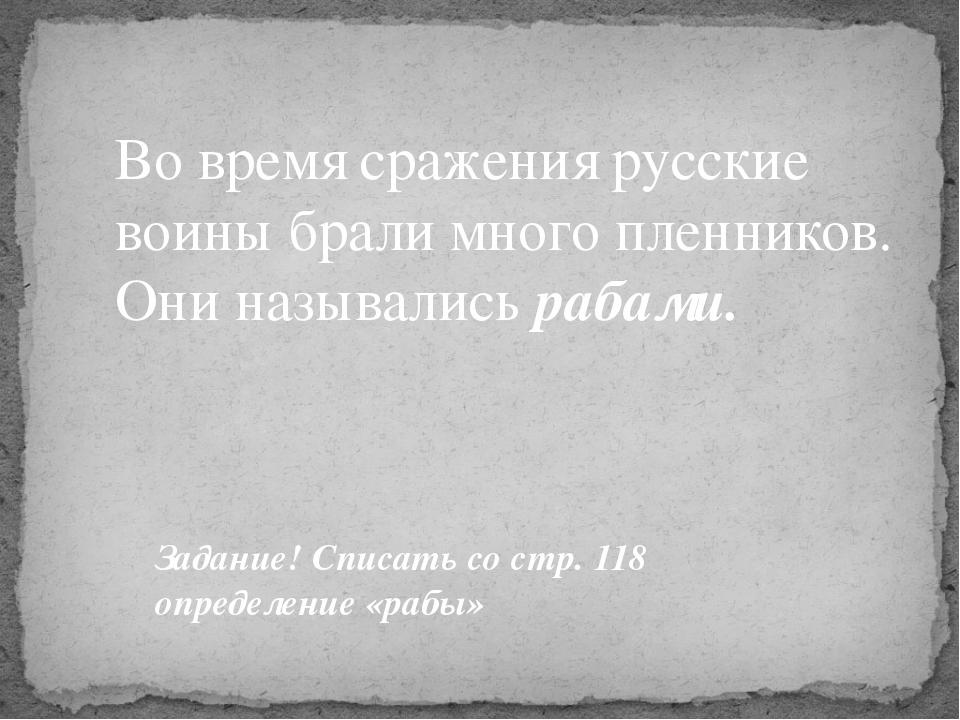 Во время сражения русские воины брали много пленников. Они назывались рабами....