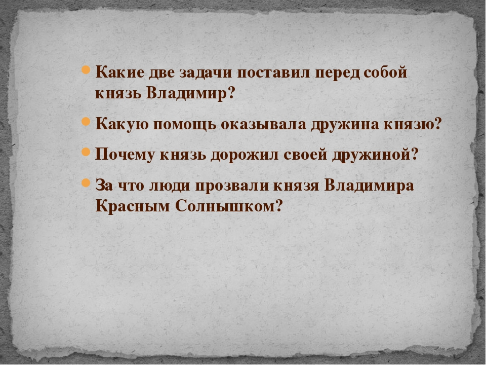 Какие две задачи поставил перед собой князь Владимир? Какую помощь оказывала...