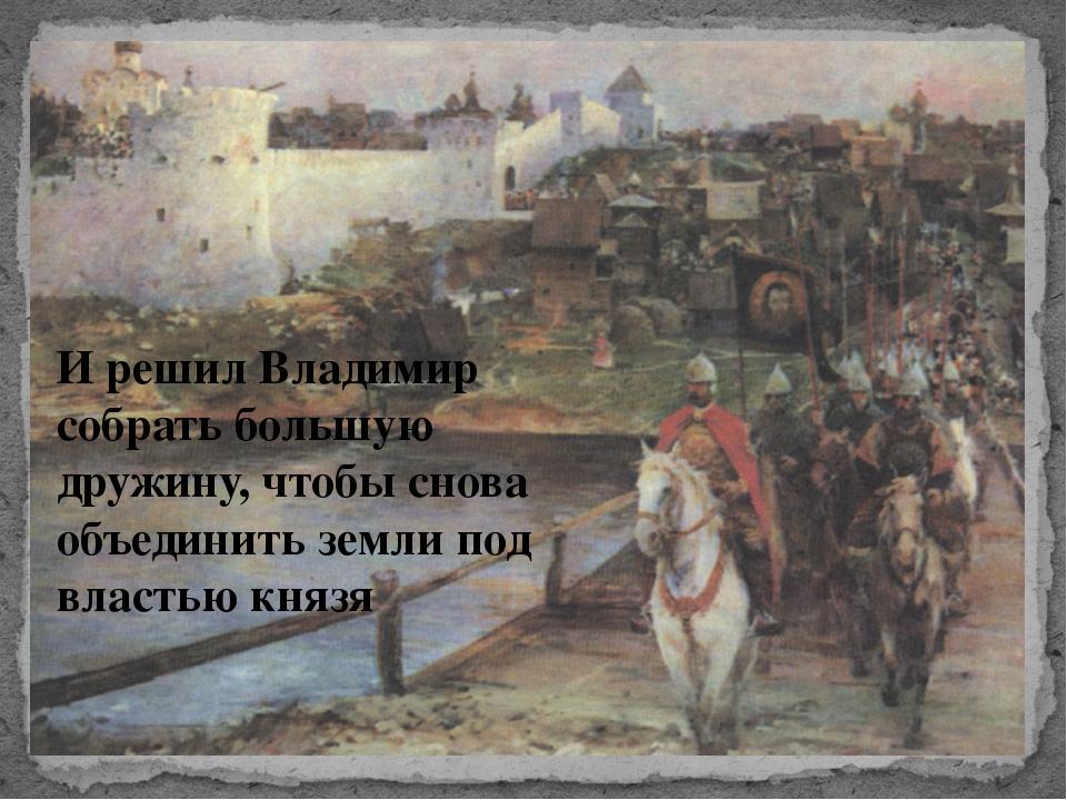 И решил Владимир собрать большую дружину, чтобы снова объединить земли под в...