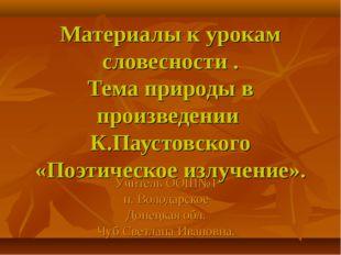 Материалы к урокам словесности . Тема природы в произведении К.Паустовского «