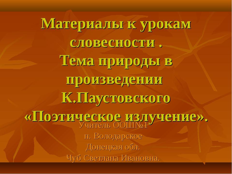 Материалы к урокам словесности . Тема природы в произведении К.Паустовского «...