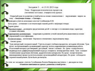 Заседание 3 , от 21.01.2013 года.  Открытый урок по развитию устной речи на