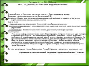 Заседание 4 , от 5.02.2013 года. Тема : Педагогические технологии на уроках м