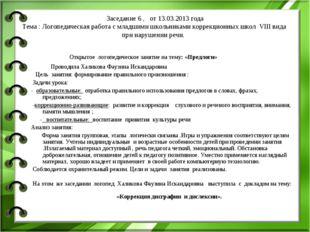 Заседание 6 , от 13.03.2013 года Тема : Логопедическая работа с младшими школ