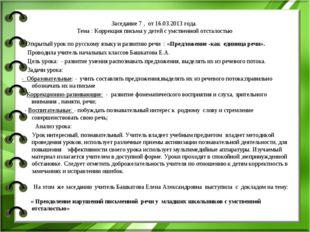 Заседание 7 , от 16.03.2013 года. Тема : Коррекция письма у детей с умственно