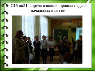 С15 по21 апреля в школе прошла неделя  начальных классов