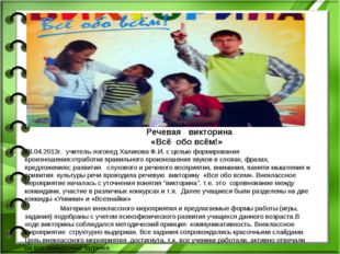Речевая викторина «Всё обо всём!» 18.04.2013г. учитель-логопед Халикова Ф.И.