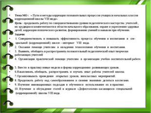 Тема МО : « Пути и методы коррекции познавательных процессов учащихся началь