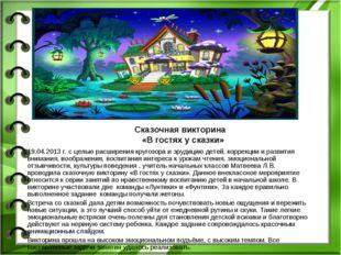 Сказочная викторина «В гостях у сказки» 19.04.2013 г. с целью расширения кру