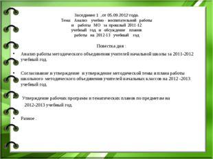 Заседание 1 ,от 05.09.2012 года. Тема: Анализ учебно - воспитательной работы