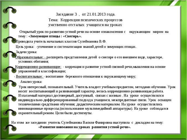 Заседание 3 , от 21.01.2013 года.  Открытый урок по развитию устной речи на...