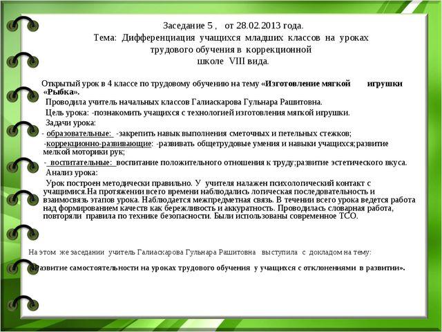 Заседание 5 , от 28.02.2013 года. Тема: Дифференциация учащихся младших класс...