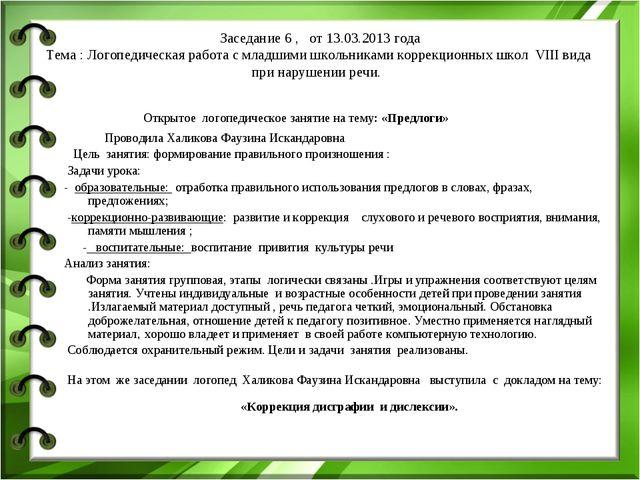 Заседание 6 , от 13.03.2013 года Тема : Логопедическая работа с младшими школ...