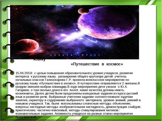 Внеклассное мероприятие по русскому языку «Путешествие в космос» 15.04.2013г....